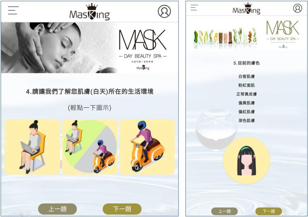 24 Masking皮膚檢測
