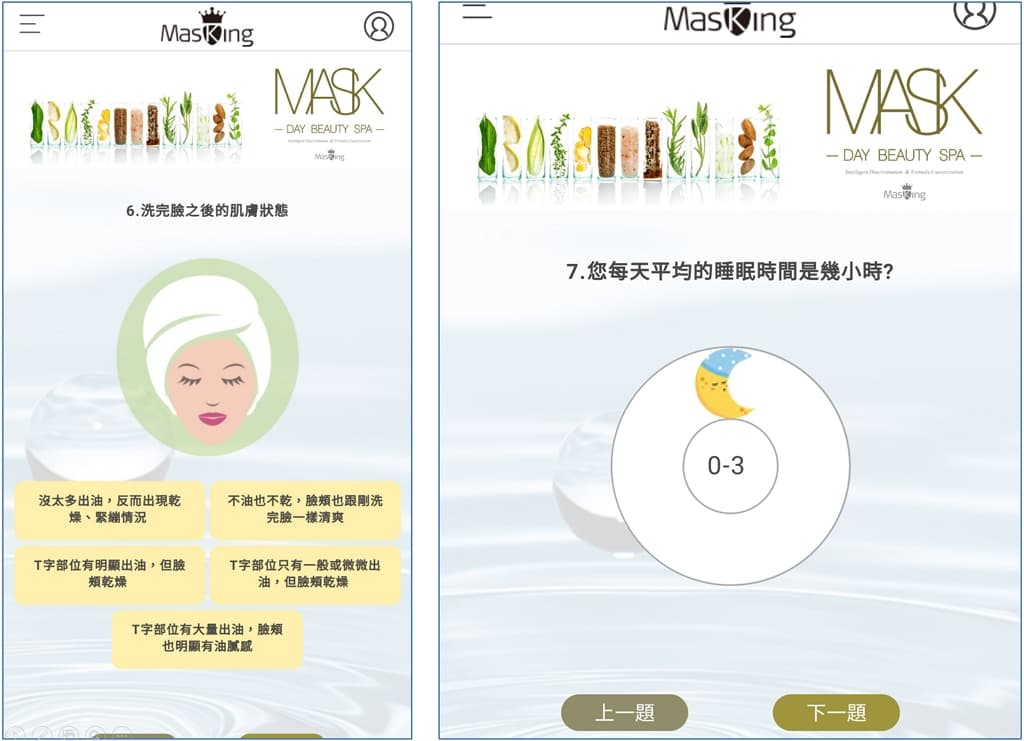 25 Masking皮膚檢測