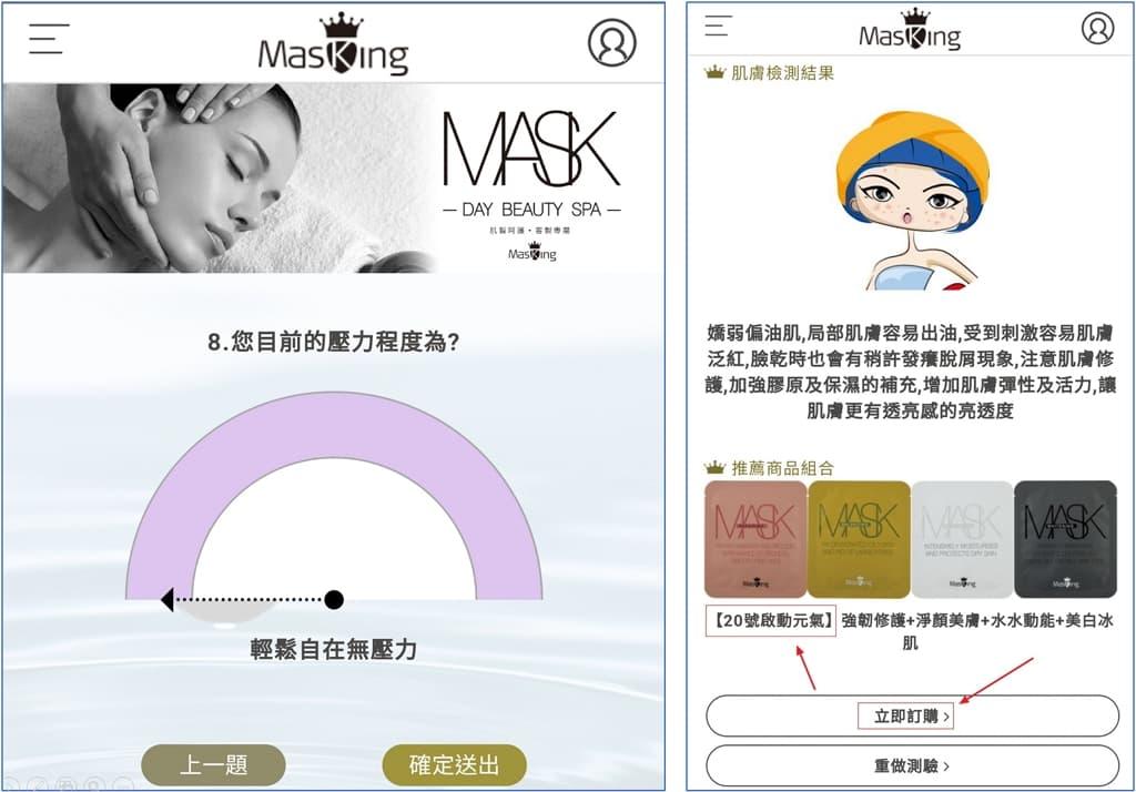 26 Masking皮膚檢測