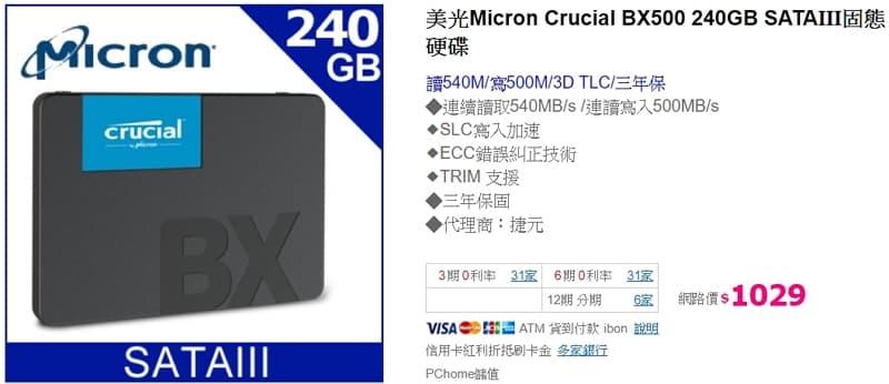 03- BX500 PChome price 800x346