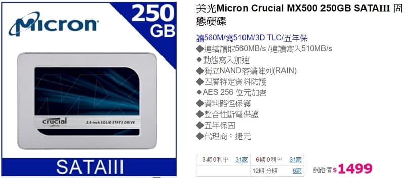 04- MX500-250GB PChome price 800x353