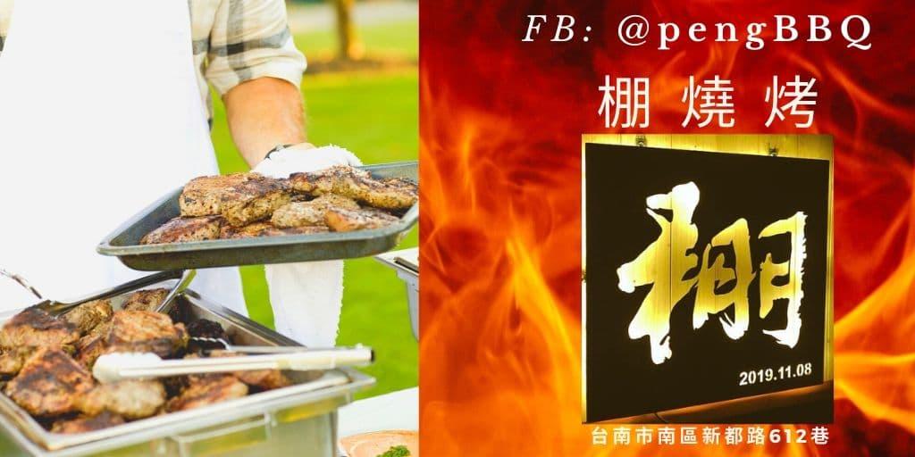台南燒烤 銅板美食好滋味,聚餐小酌的深夜食堂