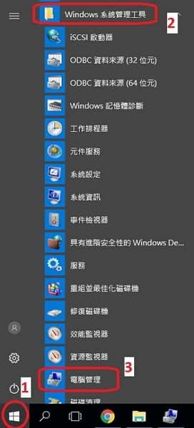 01- Windows 10 儲存空間 menu