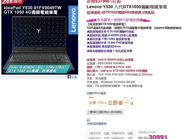 02 Lenovo Y530 拆機 pchome 81FV0049TW 800x615