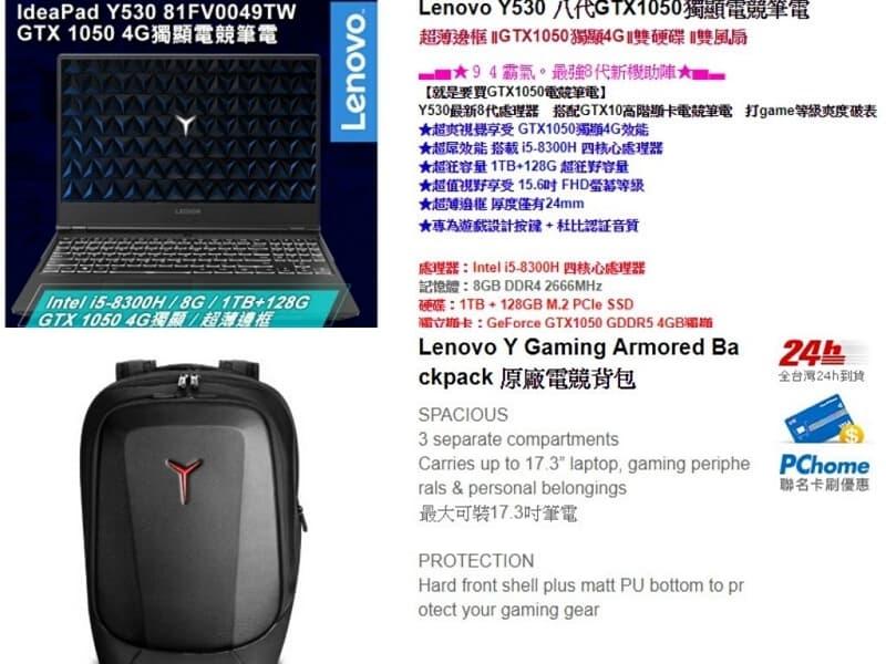 03-04 Lenovo Y530 開箱  pchome ad