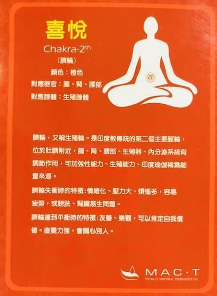03 ISPA 脈輪精油課程  脈輪2-喜悅-橙色