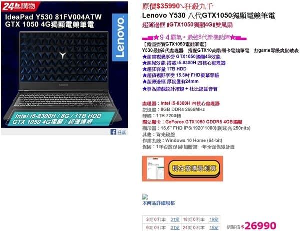 03 Lenovo Y530 拆機 pchome 81FV004ATW 800x615