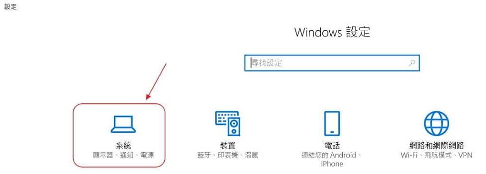 04- Windows 10 儲存空間 Windows設定