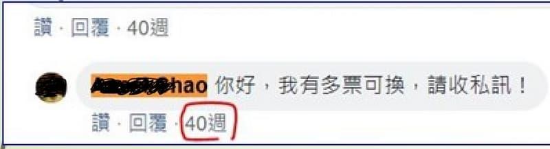 04- facebook page 真的無法取代公司網站嗎 facebook 換票