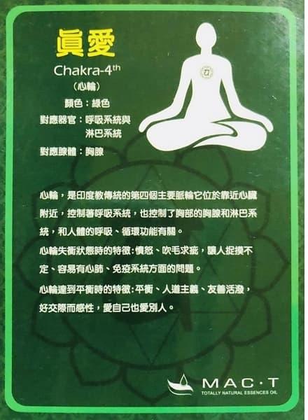 05 ISPA 脈輪精油課程 脈輪4-真愛-綠色
