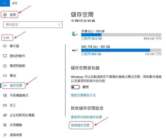 05- Windows 10 儲存空間 Windows設定 管理儲存空間