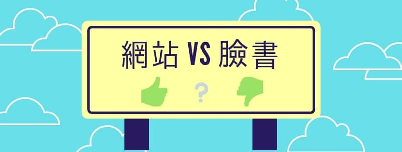 08- facebook page 真的無法取代公司網站嗎 wordpress blog vs facebook page