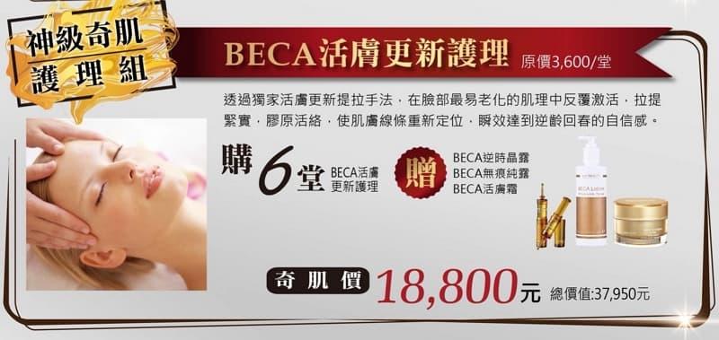 10 經典 BECA 系列 護理課程