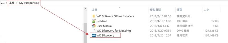 10-1_ WD My Passport 2.5吋 行動硬碟 WD Discovery 安裝