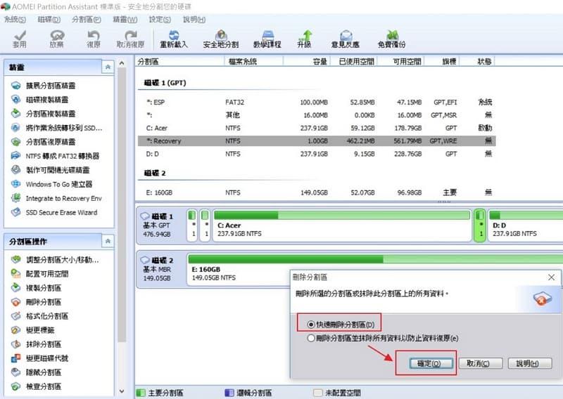 13 Acer Swift 5 AOMEI Partition delete partition