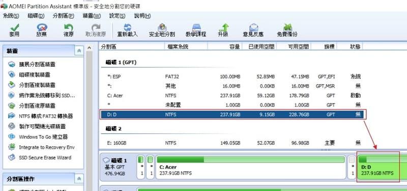 14 Acer Swift 5 AOMEI Partition delete disk D