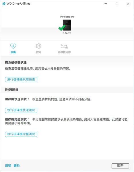 14_ 威騰 2.5吋 4TB 行動硬碟 WD Drive Utilities