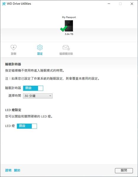15_ 威騰 2.5吋 4TB 行動硬碟WD Drive Utilities 設定