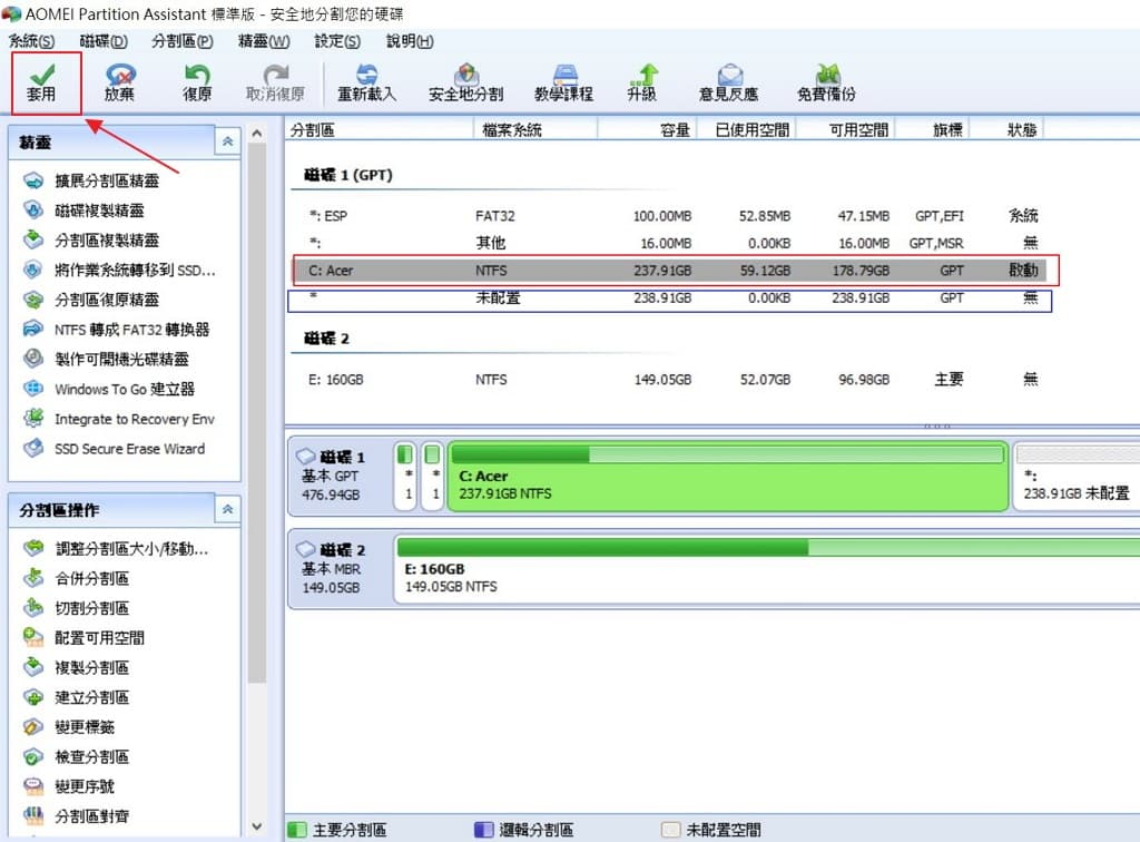 16 Acer Swift 5 AOMEI Partition move
