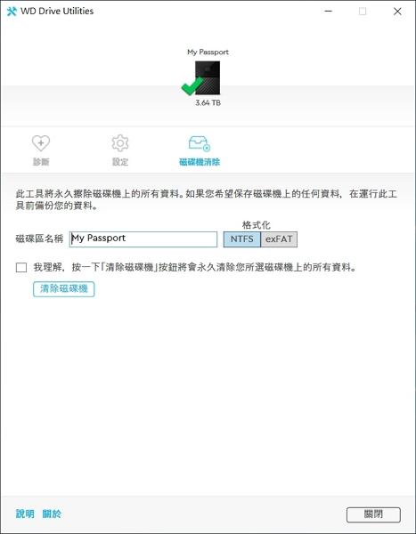 16_ 威騰 2.5吋 4TB 行動硬碟 WD Drive Utilities 磁碟機清除