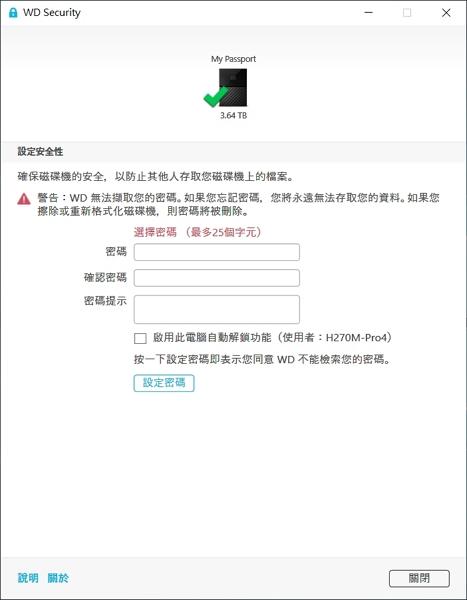 17_  威騰 2.5吋 4TB 行動硬碟 WD Security 密碼設定