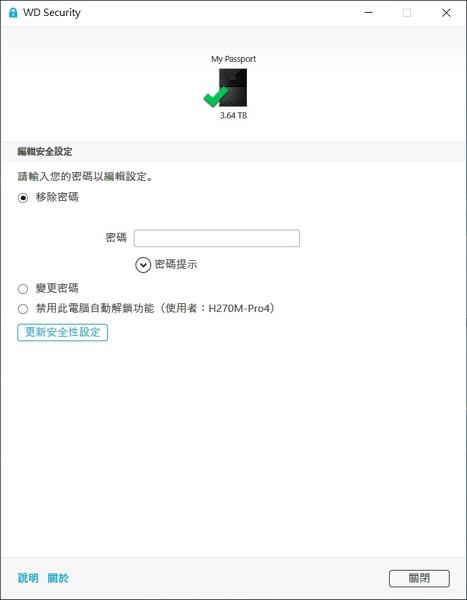 18_ 威騰 2.5吋 4TB 行動硬碟 WD Security 清除密碼