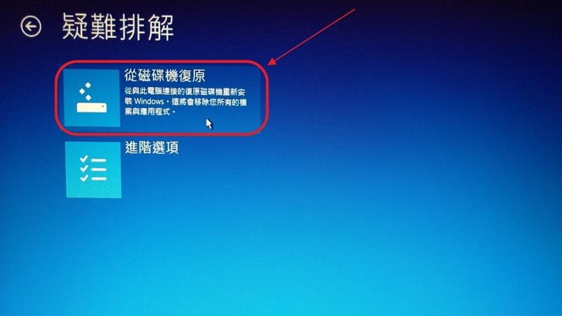 18 Acer E5 475G Windows 10 疑難排解