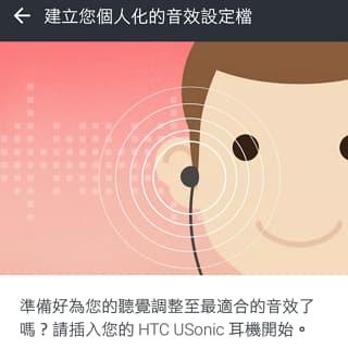 19 Eyes USonic 主動降噪、高解析音效偵測