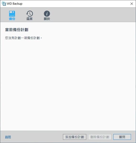 19_ 威騰 2.5吋 4TB 行動硬碟 WD Backup