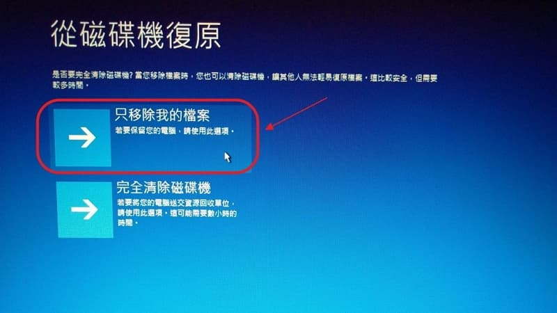 19 Acer E5 475G Windows 10 疑難排解 從磁碟復原