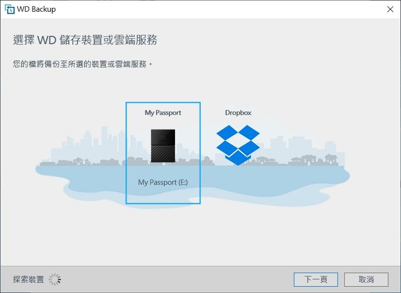 20_ 威騰 2.5吋 4TB 行動硬碟 WD Backup 新增備分計畫