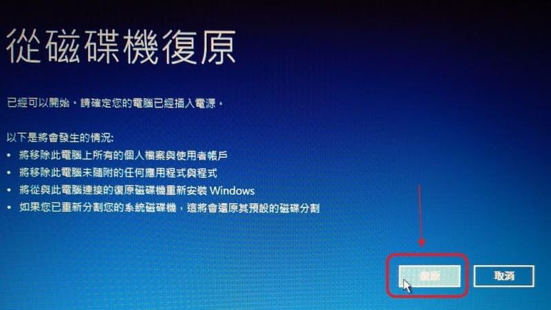 20 Acer E5 475G Windows 10 疑難排解 從磁碟復原 完全清除磁碟機