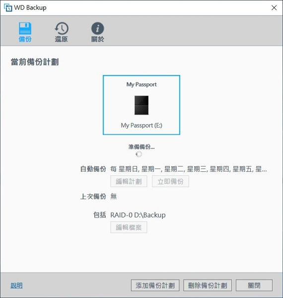 22_ 威騰 2.5吋 4TB 行動硬碟WD Backup 執行備份