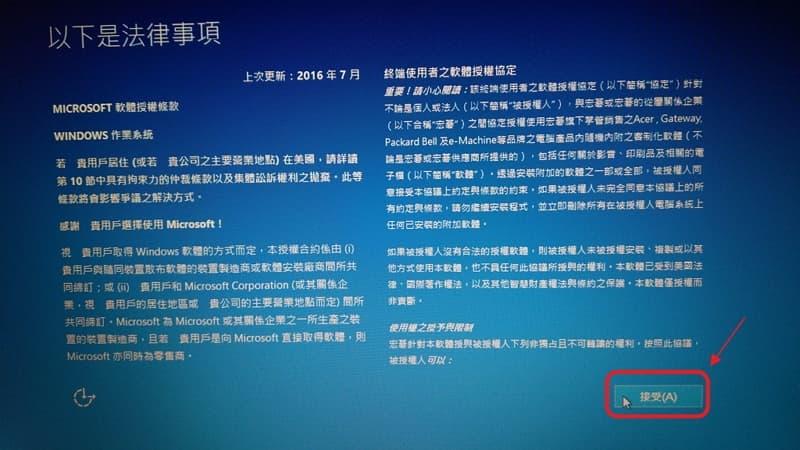 27 Acer E5 475G Windows 10 法律