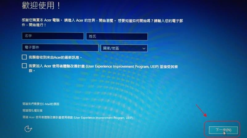 31 Acer E5 475G Windows 10 computer name