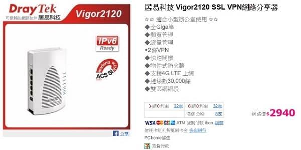 33- Vigor2120 router 價格
