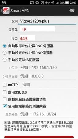 47- Vigor2120n-plus 路由器 Android SmartVPN APP setup