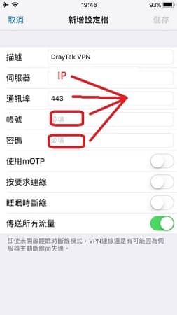 51- Vigor2120n-plus 路由器 iOS  SmartVPN APP IP account setup