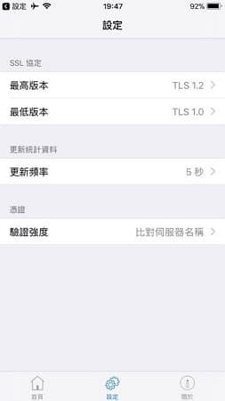 52- Vigor2120n-plus 路由器 iOS  SmartVPN APP setup page