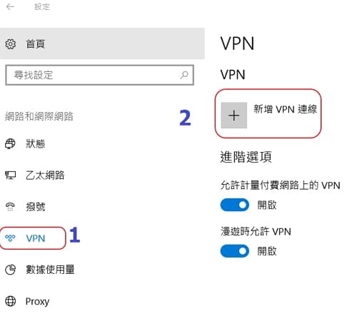 55- Vigor2120n-plus 路由器 PC side L2TP over IPsec create VPN profile