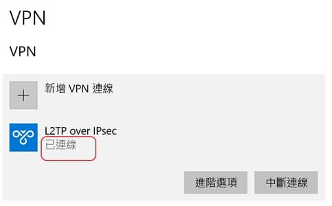 58- Vigor2120n-plus 路由器 PC side L2TP over IPsec create VPN connect