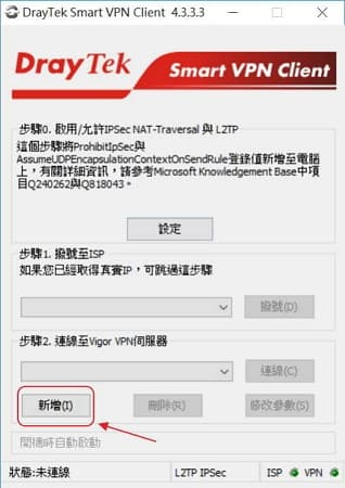 59- Vigor2120n-plus 路由器 PC side SmartVPN tool setup