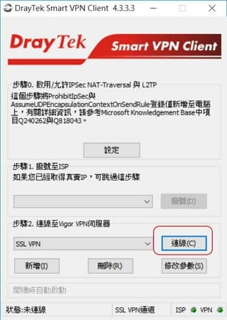 62- Vigor2120n-plus 路由器 PC side SmartVPN tool SSLVPN connect
