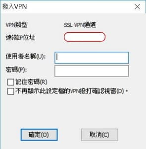 63- Vigor2120n-plus 路由器 PC side SmartVPN tool SSLVPN account
