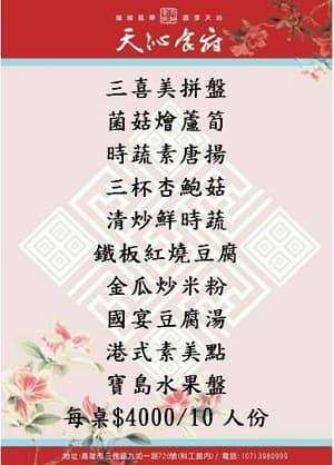 72_天沁食府素食菜單-01 300x418