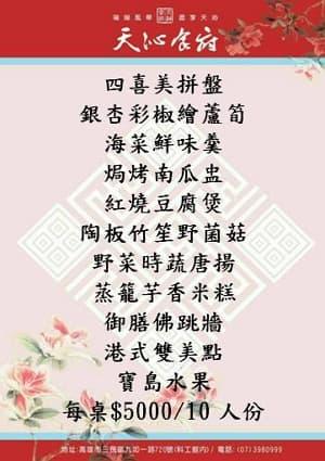 72_天沁食府素食菜單-02 300x418