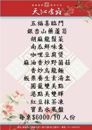 72_天沁食府素食菜單-03 300x418