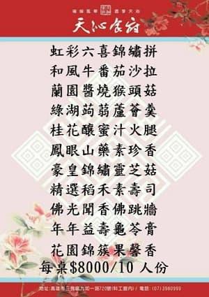 72_天沁食府素食菜單-04 300x418
