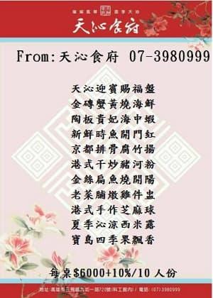 76_天沁食府合菜菜單-01 300x420