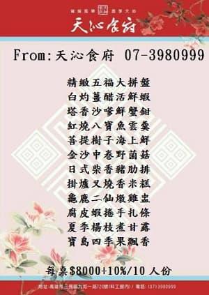 76_天沁食府合菜菜單-02 300x420